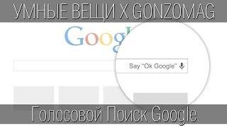 окей, Google! Обновление голосового поиска