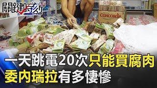 一天跳電20次民眾只能買腐肉 委內瑞拉有多悽慘!? 關鍵時刻 20181018-6 朱學恒 王瑞德