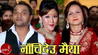 Latest Teej Song Nachideu Muiya by Pashupati Sharma & Anita Chalaune HD