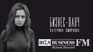 Business FM, Нижний Новгород – «Три апельсина»