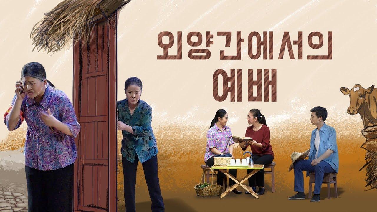 기독교 영상 <외양간에서의 예배> 교회 꽁트/성극 (한국어 더빙)