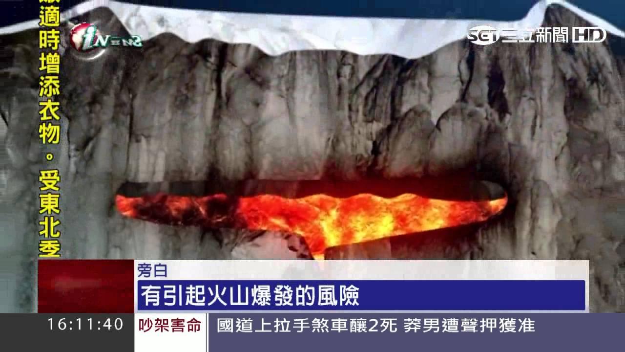 北韓核試驚動長白山 若噴發毀亞洲!│三立新聞臺 - YouTube