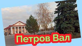 Любимый город Петров Вал #городдетства #прогулкапогороду #семейкалайф
