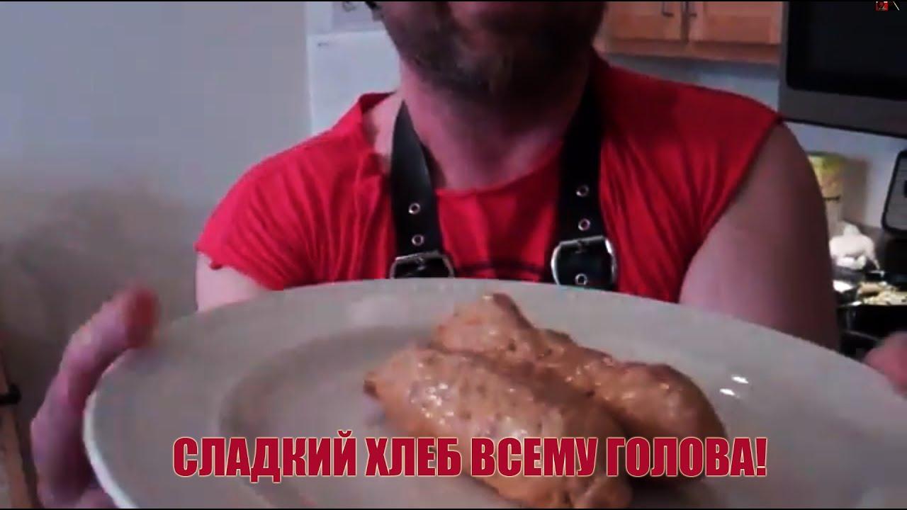 Как приготовить сладкий хлеб