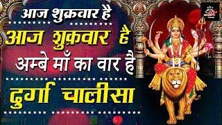 शुक्रवार भक्ति !! आज शुक्रवार है अम्बे माँ का वार है !! दुर्गा चालीसा #BhaktiClassic