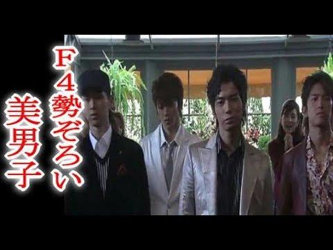 松田翔太&秋元梢の結婚式に「花より男子」F4勢ぞろいで歓喜の声