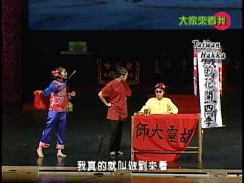 2010賀歲【大家來看我】系列-Taiwan Hakka 的花開四季