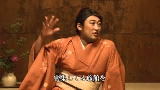 湯どころ旅館「銀風の塔」グループ CEO 大垣節子の動画第3弾!! honto...