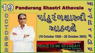 19 October Pandurang Shastri Athavale મનુષ્ય ગૌરવ દિન Swadhyaya Parivar@vasant teraiya