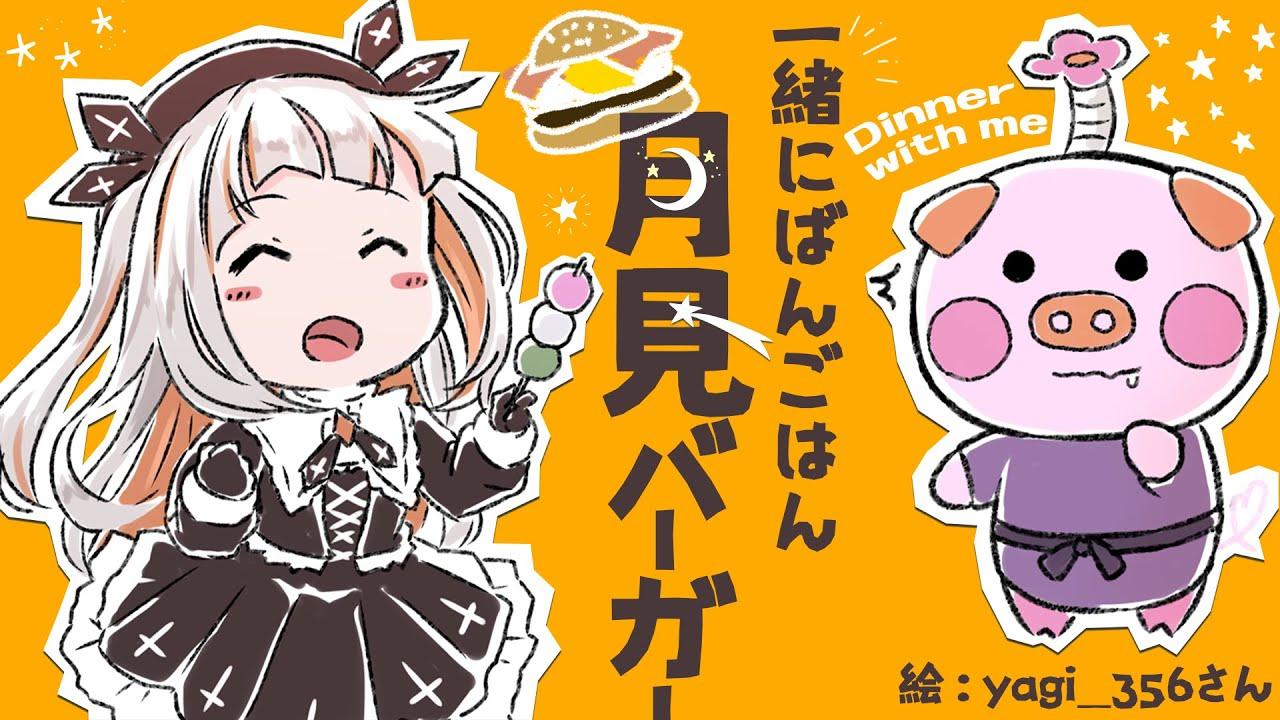 【関西弁しばり】一緒に月見バーガーを食べよっ🍔三角チョコパイをそえて【McDonald's  with me】