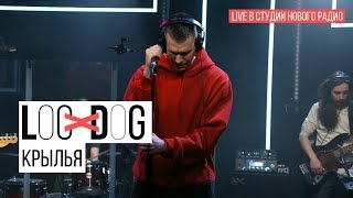 Смотреть клип Loc-Dog - Крылья