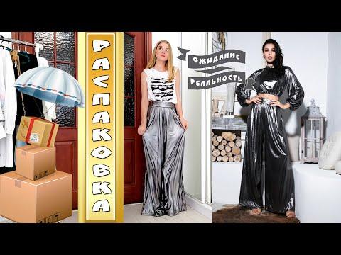 РАСПАКОВКА посылок с Алиэкспресс с ПРИМЕРКОЙ одежды платья #172 Ожидание VS Реальность | NikiMoran