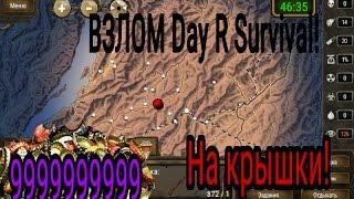 Как взломать игру Day R Survival на 99999999999 крышек