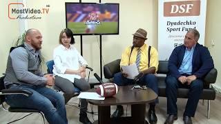 Драфт 2017 в сборную Украины по американскому футболу