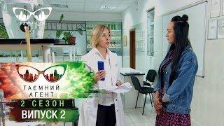 Тайный агент - Косметика - 2 сезон. Выпуск 2 от 27.02.2018