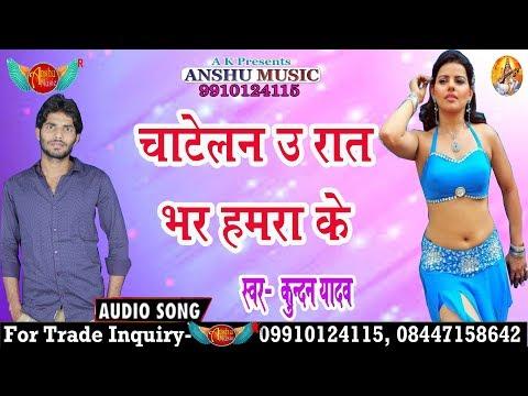 Kundan Yadav  का सुपरहिट हिट गाना | चाटेलन उ रात भर हमरा के | Rat Bhar Hamra ke | Bhojpuri Hit Song