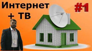 Как подключить Телевидение и Интернет в частном доме. Часть 1