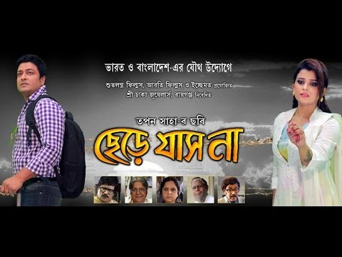 CHERE JAS NA | Official Theatrical Trailer | Bengali Movie 2016 |