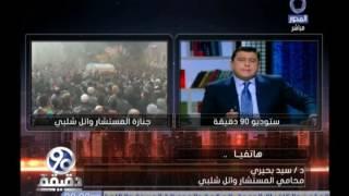 فيديو| محامي المستشار شلبي: سأطعن على قرار التحفظ على أمواله