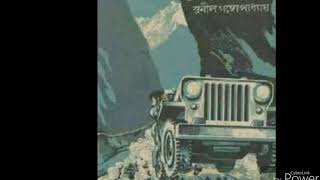 Kakababu o santu bhoyonkor sundor by sunil gangopadhyay part 2#adventure#suspense#audiostory