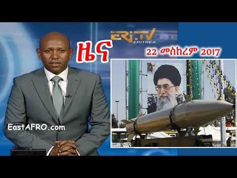 Eritrean News ( September 22, 2017) |  Eritrea ERi-TV