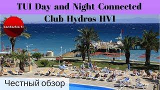 Честные обзоры отелей Турции: TUI Day and Night Connected Club Hydros HV1 (Кемер)