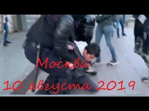 Митинг 10.08.2019 Задержания на Китай-городе.  IC3PEAK Проспект Сахарова