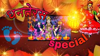 Dhanteras whatsapp status   happy Dhanteras status 2019  dhanteras wish video