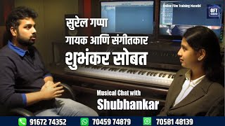 Musical Chat with Music Director Shubhankar ....OFT Marathi