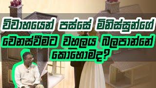 විවාහයෙන් පස්සේ මිනිස්සුන්ගේ වෙනස්වීමට වහලය බලපාන්නේ කොහොමද? | Piyum Vila | 03-09-2020 | Siyatha TV Thumbnail