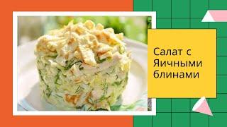 Салат с яичными блинами и колбасой
