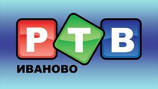 Родное ТВ.Иваново