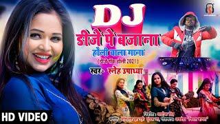 Holi Wala Gana DJ Pe Bajana - Sneh Upadhya Mp3 Song Download