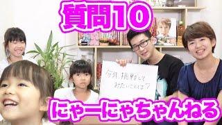 【質問コーナー】お気に入りのオモチャは◯◯!にゃーにゃちゃんねるさんへ10の質問! thumbnail