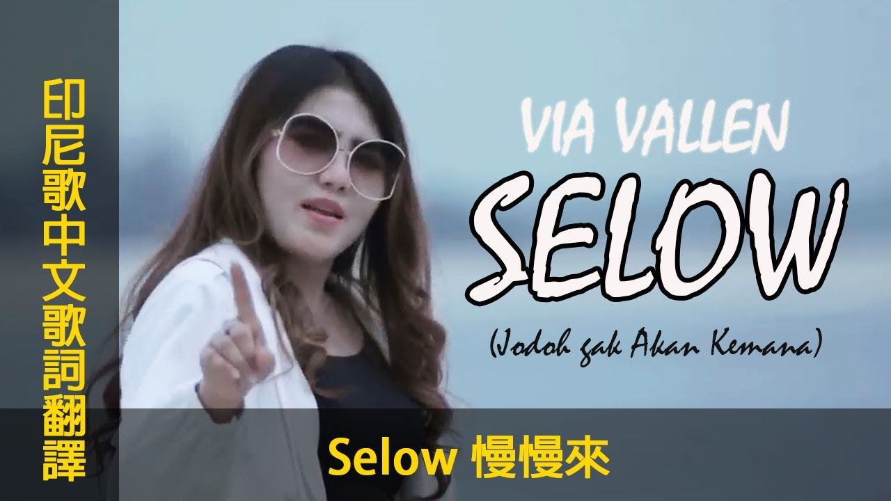 印尼歌曲【Selow 慢慢來(女生版)】中文歌詞翻譯 #chinese #mandarin#LyricVideo - YouTube