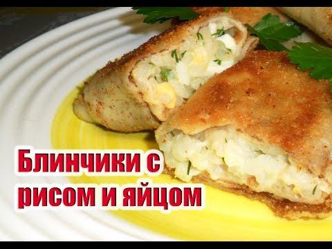 Блинчики с рисом и яйцом, рецепт. О-очень вкусно!