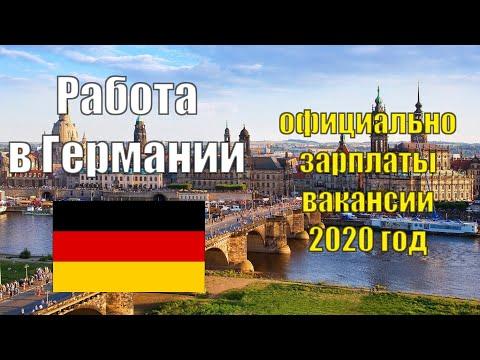 Работа в Германии. Зарплаты и вакансии в 2020 году. Официальное трудоустройство. Требования к языку