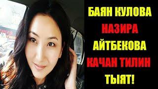 Назира Айтбекова качан тилин тыят!