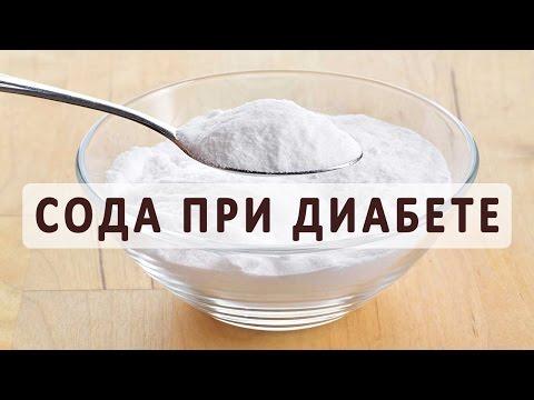 Сода при диабете первого типа