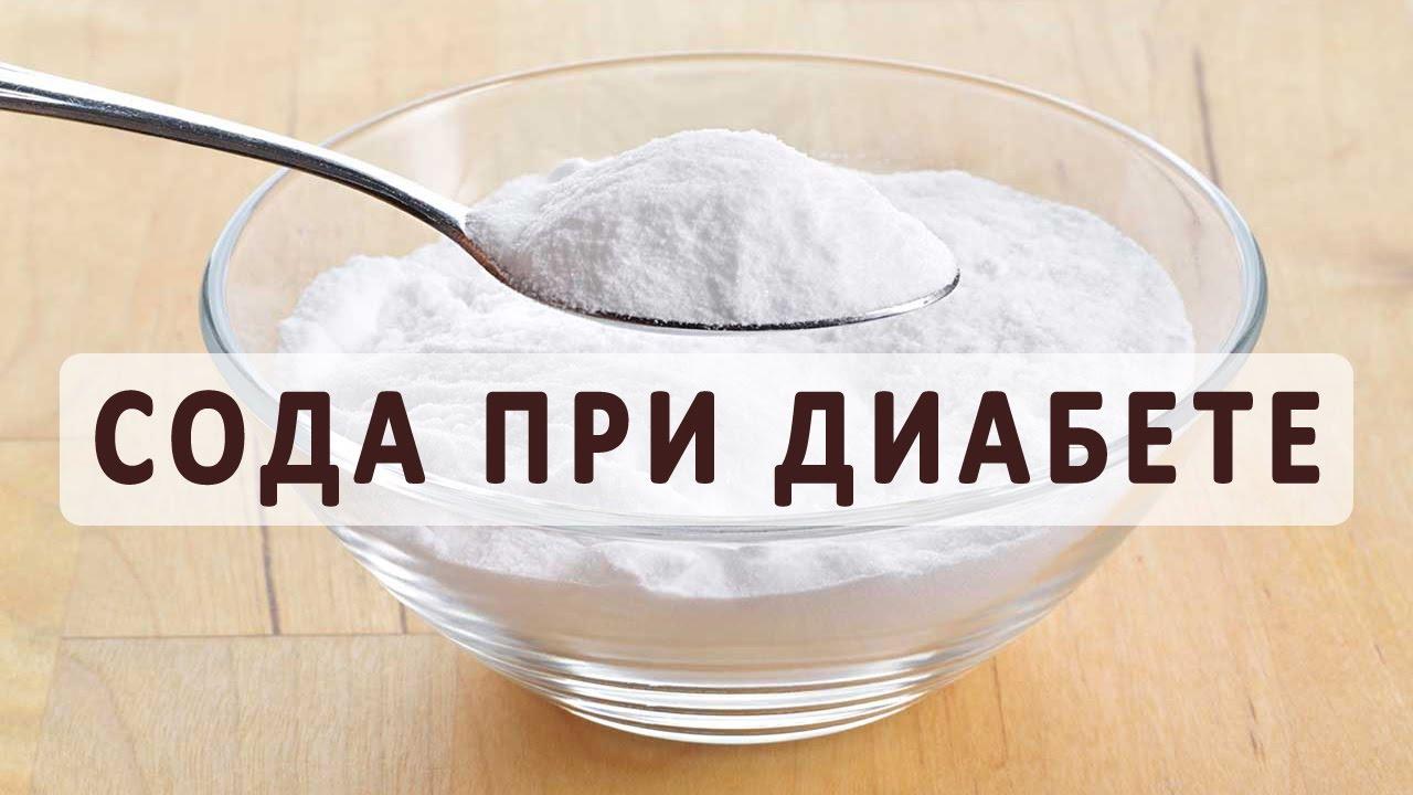 ли лечение от сахарного диабета