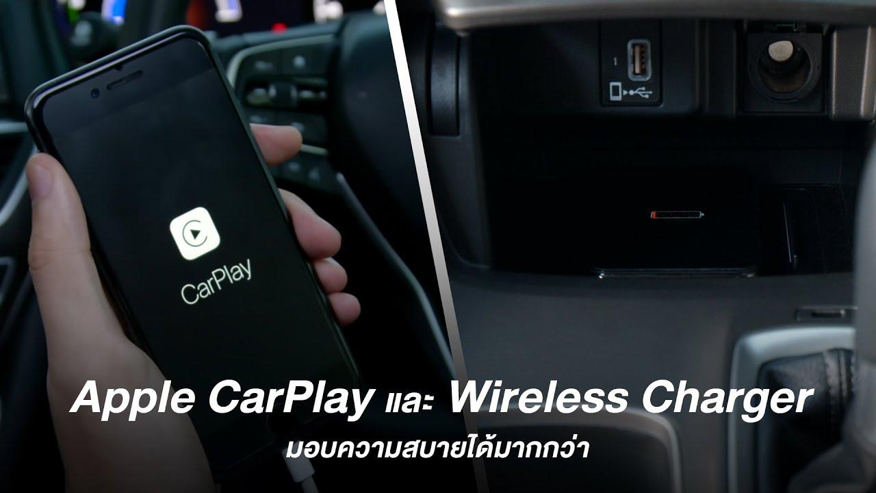 Apple CarPlay และ Wireless Charger ใน Honda Accord ช่วยให้คุณสะดวกสบายได้มากกว่า