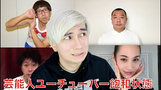 Japanese Celebrities Who Failed At YouTube 2