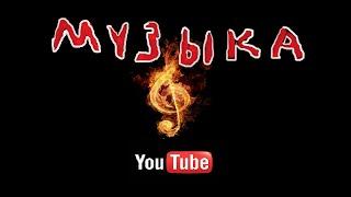 Музыка youtube.Как поставить музыку на видео youtube
