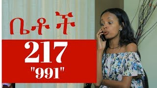 "Betoch - ""991"" Betoch Comedy Ethiopian Series Drama Episode 217"