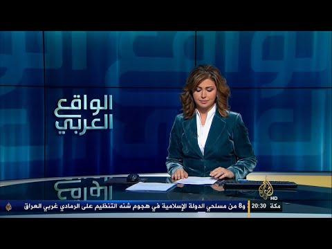 الواقع العربي مع إيمان عياد - أثر أوضاع ليبيا المضطربة على علاقاتها