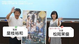 今月2日、早稲田大学の人気講座「マスターズ・オブ・シネマ」に女優の松...