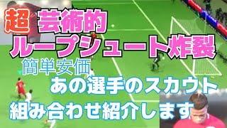 【ウイイレ2018】(myclub)芸術的ループ決まる!&あのスカウト紹介 thumbnail