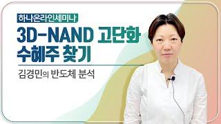 3D-NAND 고단화 수혜주 찾기 (하나온라인세미나)
