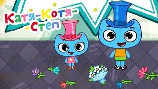 Мультики для малышей - Котики, вперёд! - Катя-Котя-Степ - Развивающие, обучающие мультфильмы