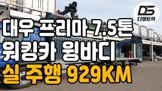 타타대우 프리마 7.5톤워킹카 윙바디 주행거리 900키…